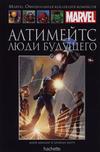 Cover for Marvel. Официальная коллекция комиксов (Ашет Коллекция [Hachette], 2014 series) #16 - Алтимейтс: Люди Будущего