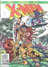 Cover Thumbnail for X-Men [Χ-Μεν] (Μαμούθ Comix, 1986 series) #16