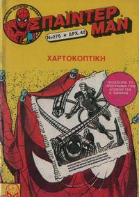 Cover Thumbnail for Σπάιντερ Μαν [Spider-Man] (Kabanas Hellas, 1977 series) #276