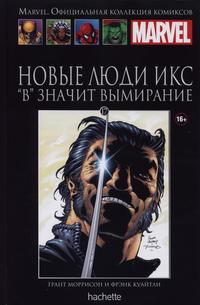 Cover for Marvel. Официальная коллекция комиксов (Ашет Коллекция [Hachette], 2014 series) #17 - Новые Люди Икс: «В» Значит Вымирание