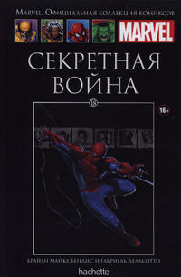 Cover for Marvel. Официальная коллекция комиксов (Ашет Коллекция [Hachette], 2014 series) #18 - Секретная Война