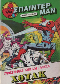Cover Thumbnail for Σπάιντερ Μαν (Kabanas Hellas, 1977 series) #269