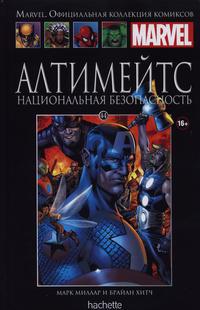 Cover Thumbnail for Marvel. Официальная коллекция комиксов (Ашет Коллекция [Hachette], 2014 series) #44 - Алтимейтс: Национальная Безопасность