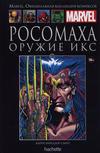 Cover for Marvel. Официальная коллекция комиксов (Ашет Коллекция [Hachette], 2014 series) #45 - Росомаха: Оружие Икс