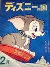 Cover for ディズニーの国 [Lands of Disney] (リーダーズ ダイジェスト 日本支社 [Reader's Digest Japan Branch], 1960 series) #2/1963