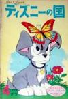 Cover for ディズニーの国 [Lands of Disney] (リーダーズ ダイジェスト 日本支社 [Reader's Digest Japan Branch], 1960 series) #4/1961