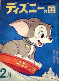 Cover Thumbnail for ディズニーの国 [Lands of Disney] (リーダーズ ダイジェスト 日本支社 [Reader's Digest Japan Branch], 1960 series) #2/1963