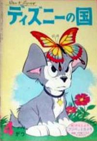 Cover Thumbnail for ディズニーの国 [Lands of Disney] (リーダーズ ダイジェスト 日本支社 [Reader's Digest Japan Branch], 1960 series) #4/1961