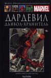 Cover for Marvel. Официальная коллекция комиксов (Ашет Коллекция [Hachette], 2014 series) #47 - Дардевил: Дьявол-Хранитель