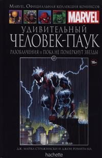 Cover Thumbnail for Marvel. Официальная коллекция комиксов (Ашет Коллекция [Hachette], 2014 series) #48 - Удивительный Человек-Паук: Разоблачения и Пока Не Померкнут Звезды