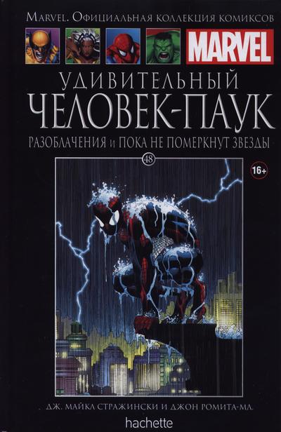 Cover for Marvel. Официальная коллекция комиксов (Ашет Коллекция [Hachette], 2014 series) #48 - Удивительный Человек-Паук: Разоблачения и Пока Не Померкнут Звезды