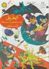 Cover for الوطواط [Batman] (المطبوعات المصورة [Illustrated Publications], 1966 series) #27