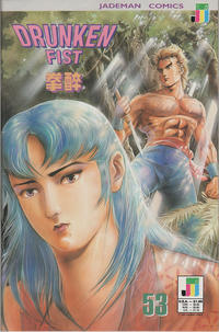 Cover Thumbnail for Drunken Fist (Jademan Comics, 1988 series) #53