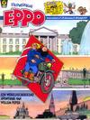 Cover for Eppo (Oberon, 1975 series) #17/1981