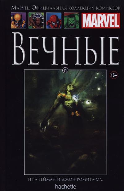Cover for Marvel. Официальная коллекция комиксов (Ашет Коллекция [Hachette], 2014 series) #49 - Вечные
