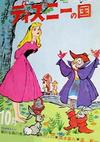 Cover for ディズニーの国 [Lands of Disney] (リーダーズ ダイジェスト 日本支社 [Reader's Digest Japan Branch], 1960 series) #10/1963
