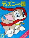 Cover for ディズニーの国 [Lands of Disney] (リーダーズ ダイジェスト 日本支社 [Reader's Digest Japan Branch], 1960 series) #12/1960