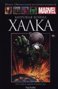 Cover Thumbnail for Marvel. Официальная коллекция комиксов (Ашет Коллекция [Hachette], 2014 series) #51 - Мировая Война Халка