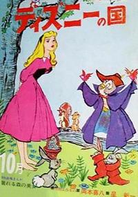 Cover Thumbnail for ディズニーの国 [Lands of Disney] (リーダーズ ダイジェスト 日本支社 [Reader's Digest Japan Branch], 1960 series) #10/1963