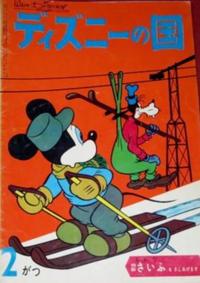 Cover Thumbnail for ディズニーの国 [Lands of Disney] (リーダーズ ダイジェスト 日本支社 [Reader's Digest Japan Branch], 1960 series) #2/1961