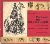 Cover Thumbnail for Синът на картечаря (Български художник, 1971 series)