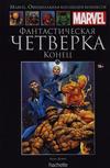Cover for Marvel. Официальная коллекция комиксов (Ашет Коллекция [Hachette], 2014 series) #52 - Фантастическая Четверка: Конец