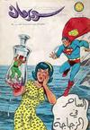 Cover for سوبرمان [Superman] (المطبوعات المصورة [Illustrated Publications], 1964 series) #206