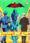Cover for الوطواط [Batman] (المطبوعات المصورة [Illustrated Publications], 1966 series) #47