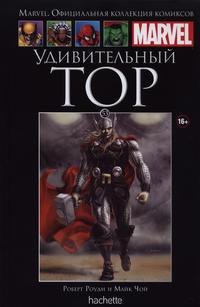 Cover Thumbnail for Marvel. Официальная коллекция комиксов (Ашет Коллекция [Hachette], 2014 series) #53 - Удивительный Тор