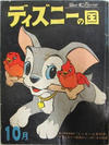 Cover for ディズニーの国 [Lands of Disney] (リーダーズ ダイジェスト 日本支社 [Reader's Digest Japan Branch], 1960 series) #10/1962