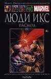 Cover for Marvel. Официальная коллекция комиксов (Ашет Коллекция [Hachette], 2014 series) #54 - Люди Икс: Раскол