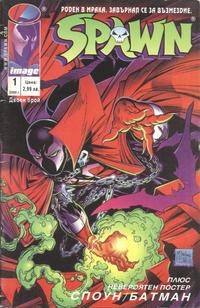 Cover Thumbnail for Споун (Хит Комикс, 2000 series) #1