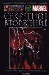 Cover for Marvel. Официальная коллекция комиксов (Ашет Коллекция [Hachette], 2014 series) #55 - Секретное Вторжение