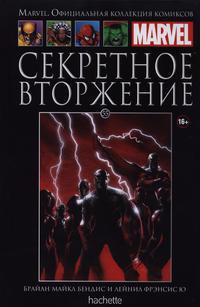 Cover Thumbnail for Marvel. Официальная коллекция комиксов (Ашет Коллекция [Hachette], 2014 series) #55 - Секретное Вторжение