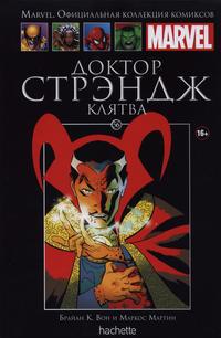 Cover Thumbnail for Marvel. Официальная коллекция комиксов (Ашет Коллекция [Hachette], 2014 series) #56 - Доктор Стрэндж: Клятва