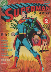 Cover Thumbnail for Superman スーパーマン (Maverick, 1978 series) #2