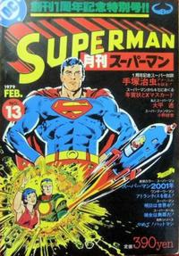 Cover Thumbnail for Superman スーパーマン (Maverick, 1978 series) #13