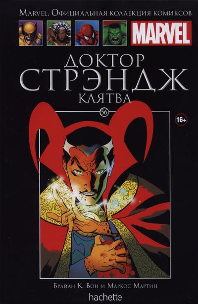 Cover for Marvel. Официальная коллекция комиксов (Ашет Коллекция [Hachette], 2014 series) #56 - Доктор Стрэндж: Клятва