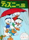 Cover for ディズニーの国 [Lands of Disney] (リーダーズ ダイジェスト 日本支社 [Reader's Digest Japan Branch], 1960 series) #7/1961