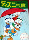 Cover for ディズニーの国 [Lands of Disney] (リーダーズ ダイジェスト 日本支社 [Reader's Digest Japan Branch], 1960 series) #7/1961