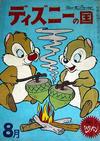Cover for ディズニーの国 [Lands of Disney] (リーダーズ ダイジェスト 日本支社 [Reader's Digest Japan Branch], 1960 series) #8/1962