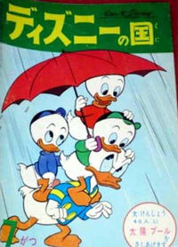 Cover Thumbnail for ディズニーの国 [Lands of Disney] (リーダーズ ダイジェスト 日本支社 [Reader's Digest Japan Branch], 1960 series) #7/1961