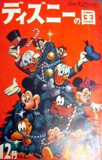 Cover Thumbnail for ディズニーの国 [Lands of Disney] (リーダーズ ダイジェスト 日本支社 [Reader's Digest Japan Branch], 1960 series) #12/1961