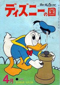 Cover Thumbnail for ディズニーの国 [Lands of Disney] (リーダーズ ダイジェスト 日本支社 [Reader's Digest Japan Branch], 1960 series) #4/1962