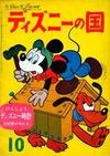Cover for ディズニーの国 [Lands of Disney] (リーダーズ ダイジェスト 日本支社 [Reader's Digest Japan Branch], 1960 series) #10/1960