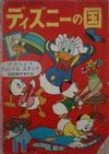 Cover for ディズニーの国 [Lands of Disney] (リーダーズ ダイジェスト 日本支社 [Reader's Digest Japan Branch], 1960 series) #11/1960