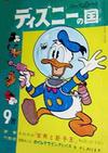 Cover for ディズニーの国 [Lands of Disney] (リーダーズ ダイジェスト 日本支社 [Reader's Digest Japan Branch], 1960 series) #9/1961