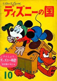 Cover Thumbnail for ディズニーの国 [Lands of Disney] (リーダーズ ダイジェスト 日本支社 [Reader's Digest Japan Branch], 1960 series) #10/1960