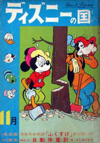 Cover Thumbnail for ディズニーの国 [Lands of Disney] (リーダーズ ダイジェスト 日本支社 [Reader's Digest Japan Branch], 1960 series) #11/1961