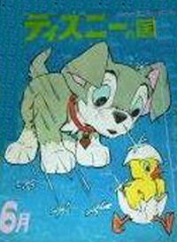Cover Thumbnail for ディズニーの国 [Lands of Disney] (リーダーズ ダイジェスト 日本支社 [Reader's Digest Japan Branch], 1960 series) #6/1962